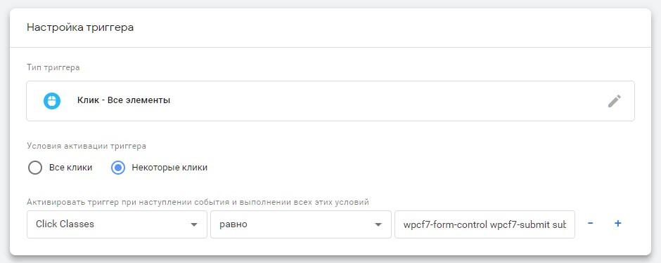 Определяем класс через Посмотреть код в Google Chrome