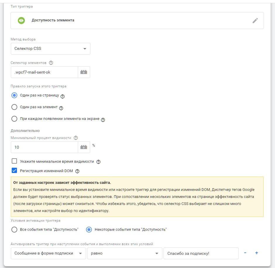 Конфигурация триггера доступность элемента