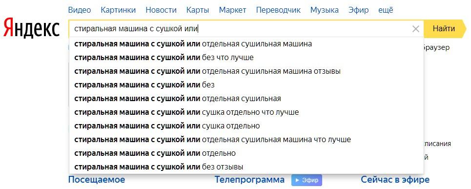 Запросы сравнения в подсказках Яндекса