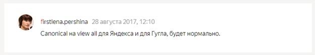 Елена Першина о canonical на view all